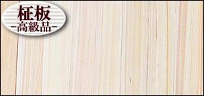 高級品-柾板/柾目板  桧の無垢フローリング/縁甲板