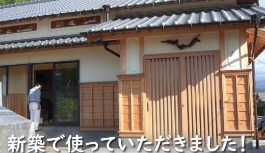 [新築]鈴木さま 邸で使用していただきました。