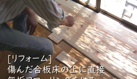 [DIYリフォーム]白川さま邸_傷んだ合板床の上に、直接無垢フローリングを貼りました。