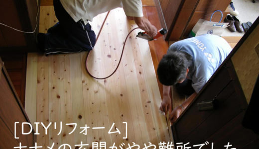 [DIYリフォーム]和田さま邸_玄関上り口が斜めでやや難所でした。傷んだ合板の上に直接無垢フローリング。