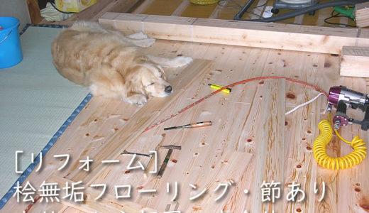 [リフォーム]小松様邸。犬が寝た。犬にもヒノキは「きもちいい」のかも?