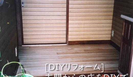 [DIYリフォーム]伊川さま邸 玄関から廊下の床を、DIYでヒノキ無垢フローリングに