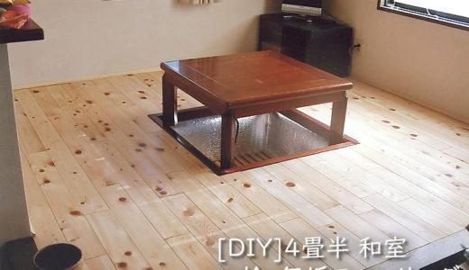 [DIYリフォーム]畳の和室(4畳半)を、桧の無垢フローリングに!