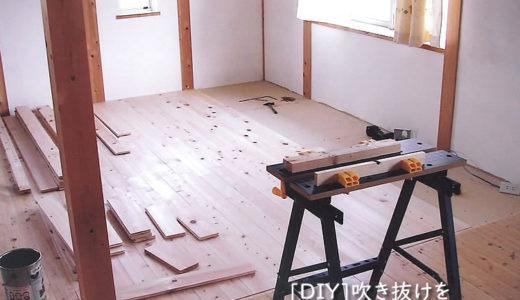 [DIYリフォーム]2階の吹き抜けを、桧の無垢フローリングで床に!